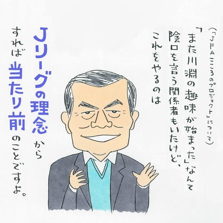 三郎 氏 川淵