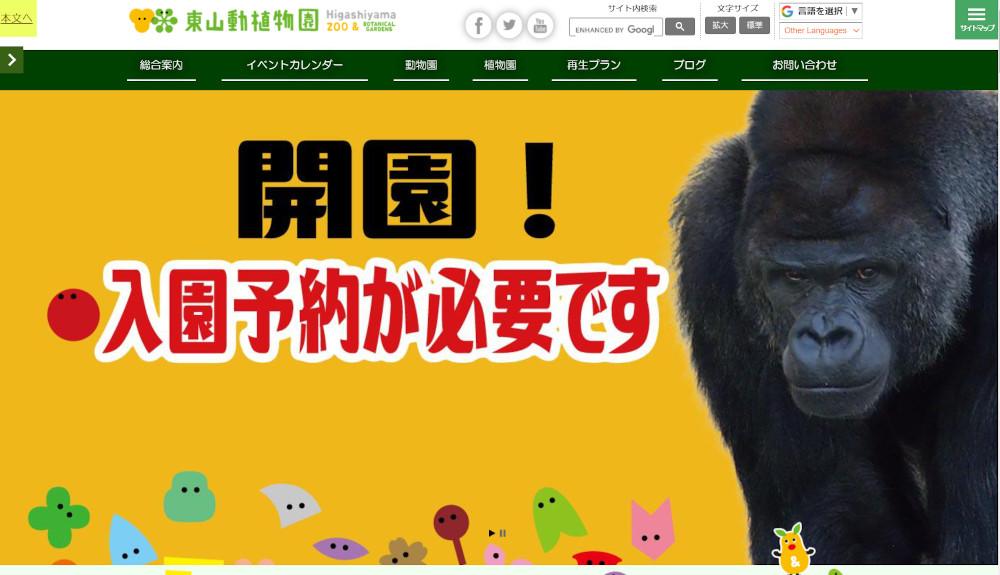 動物園 予約 東山
