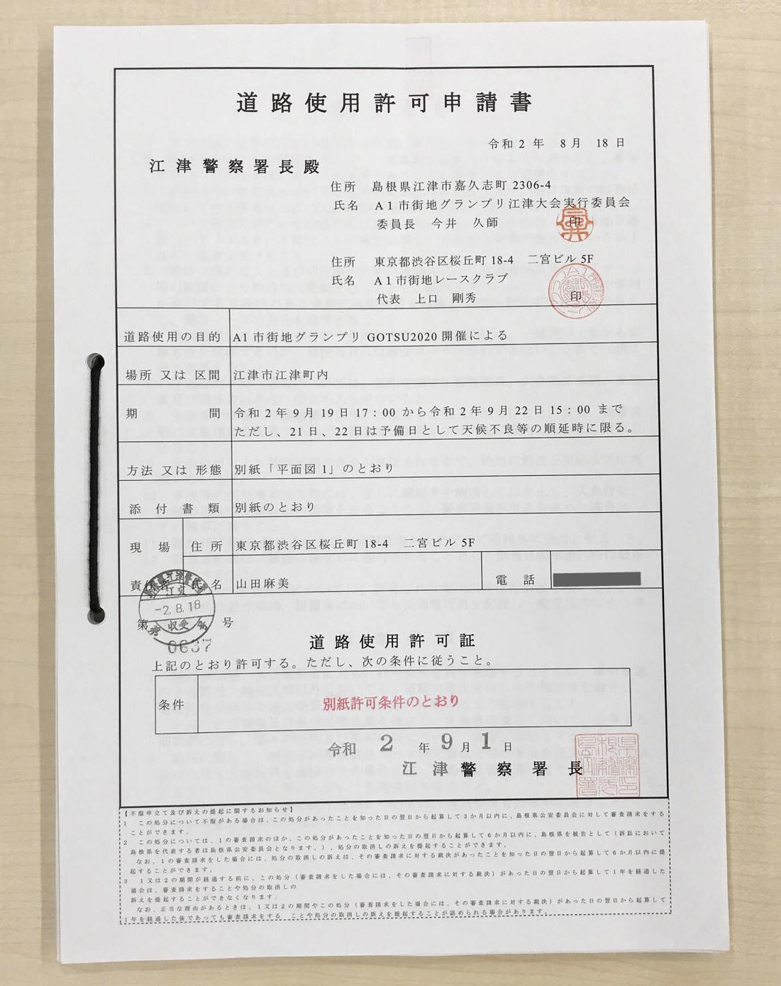 区 道路 台帳 渋谷