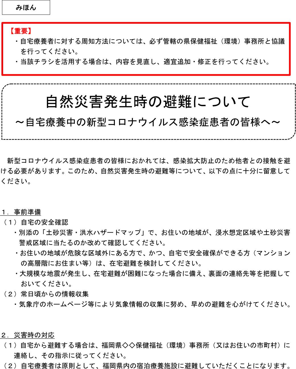 福岡 新型 コロナ 感染 者