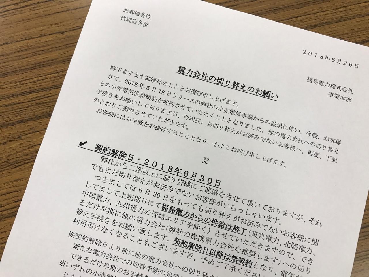 東京 電力 エナジー パートナー 解約