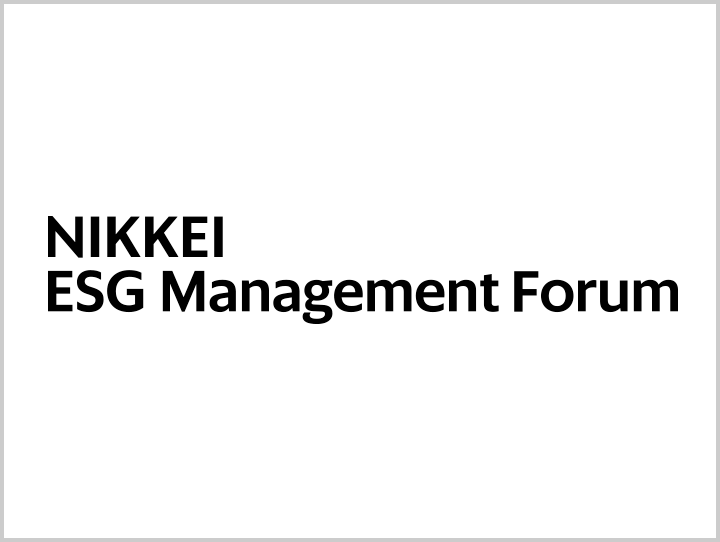 NIKKEI ESG Management Forum