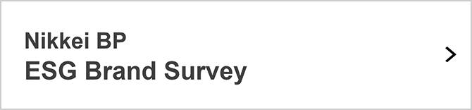 Nikkei BP Eco-brand Survey