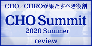 CHO Summit 2020 Summer Review