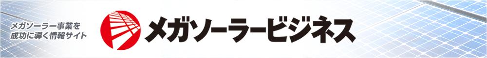 メガソーラービジネス - メガソーラー事業を成功に導く情報サイト